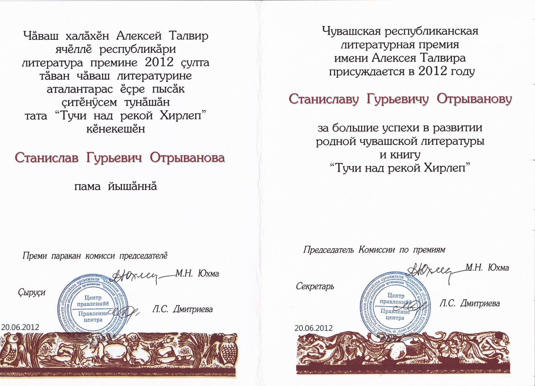 Литературная премия имени Алексея Талвира, 2012