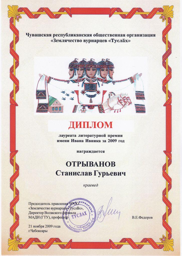Литературная премия имени Ивана Ивника, 2009