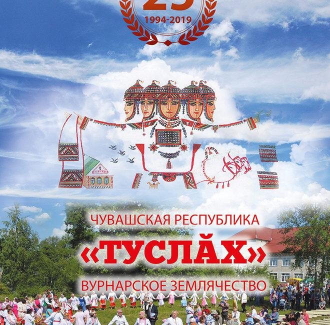 """Чувашская республика """"Туслах"""", 2019"""