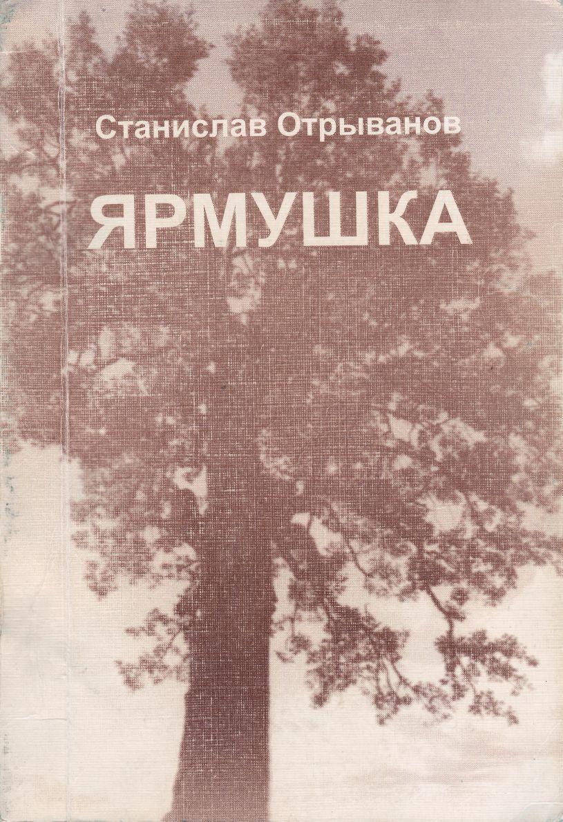 Ярмушка, 2006