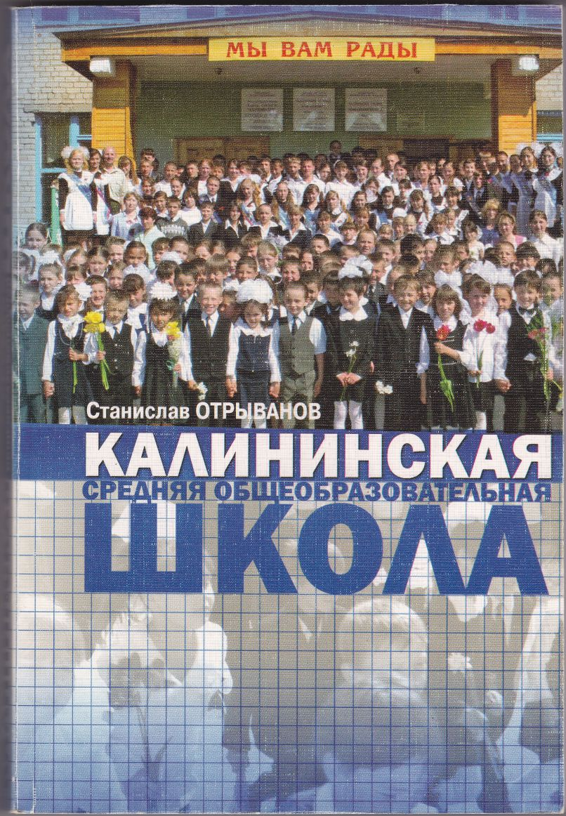 Калининская средняя общеобразовательная школа, 2007