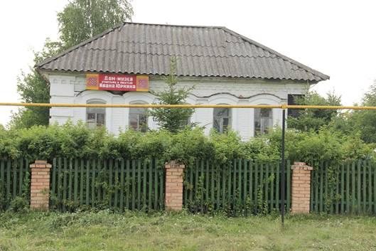 Дом-музей Ивана Николаевича Юркина
