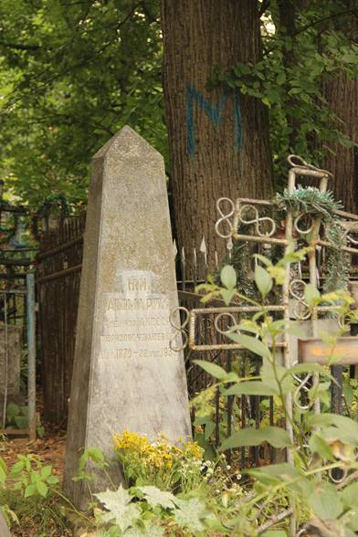 Казанское Арское кладбище. Памятник на могиле Н И Ашмарина