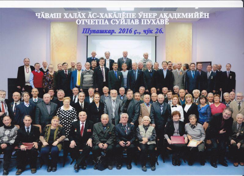 Народные академики Чувашии. 26 ноября 2016 года