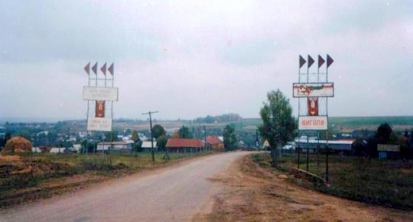 Село Шигали Урмарского района Чувашской Республики.