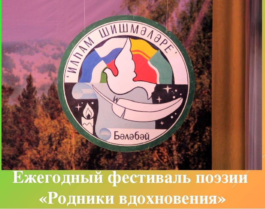 Эмблема фестиваля поэзии «Родники вдохновения».